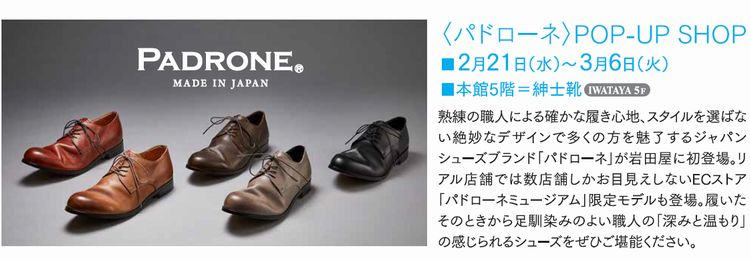 PADRONE POP-UP SHOP in IWATAYA